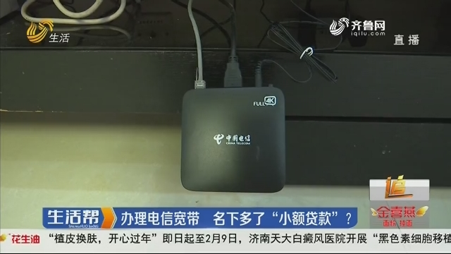 """潍坊:办理电信宽带 名下多了""""小额贷款""""?"""