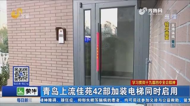 【直播连线】青岛上流佳苑42部加装电梯同时启用