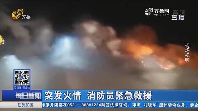 阳谷县:突发火情 消防员紧急救援