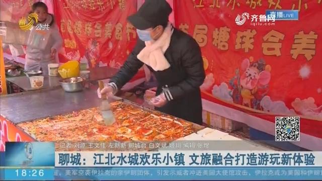 聊城:江北水城欢乐小镇 文旅融合打造游玩新体验