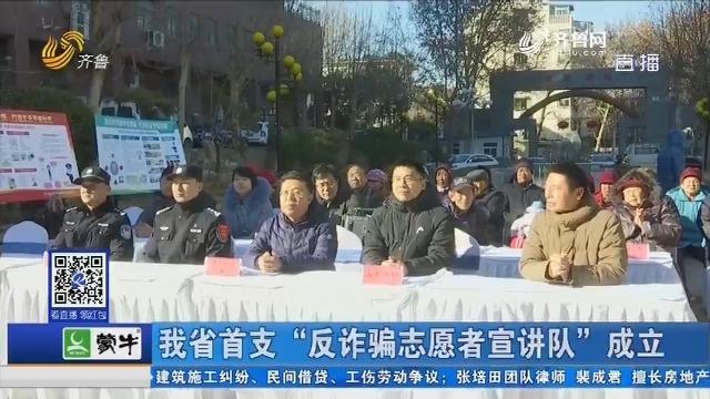 """山东省首支""""反诈骗志愿者宣讲队""""成立"""