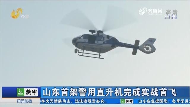 山东首架警用直升机完成实战首飞