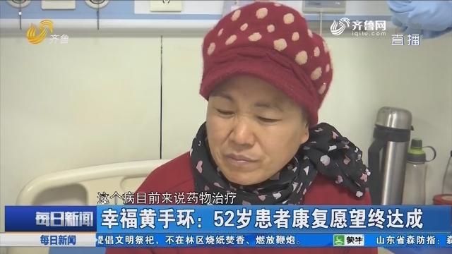 幸福黄手环:52岁患者康复愿望终达成