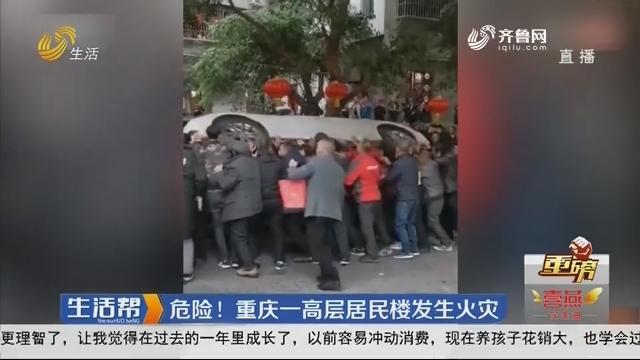 【重磅】危险!重庆一高层居民楼发生火灾