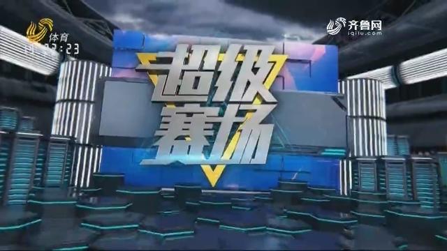 八一南昌VS山东西王(上)