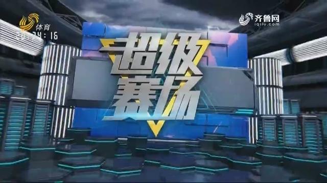 八一南昌VS山东西王(中)