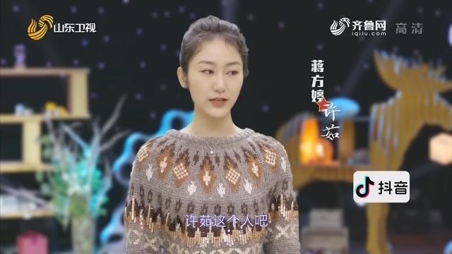 20200102《最炫国剧风》:蒋方婷与许茹的故事
