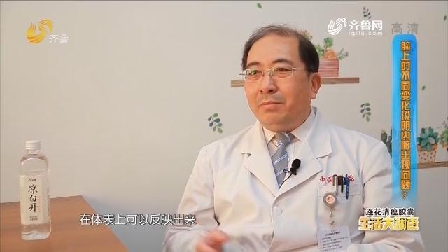 2020年01月02日《生活大调查》:脸上长痘说明内脏器官不好?