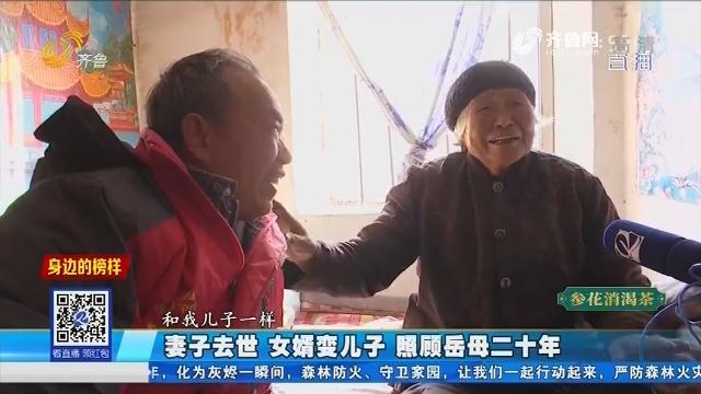 【身边的榜样】青岛:妻子去世 女婿变儿子 照顾岳母二十年