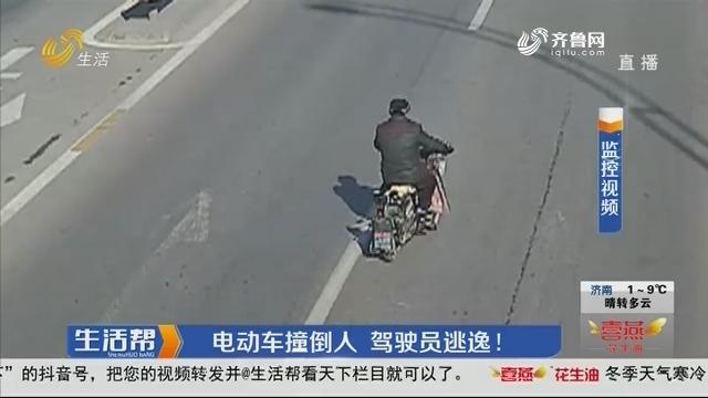 潍坊:电动车撞倒人 驾驶员逃逸!