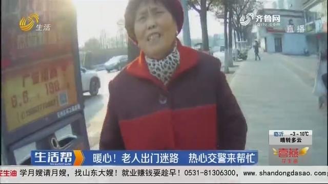 济宁:暖心!老人出门迷路 热心交警来帮忙