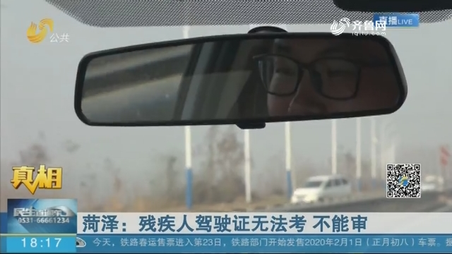 【真相】菏泽:残疾人驾驶证无法考 不能审