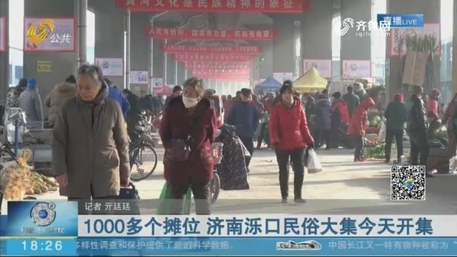 1000多个摊位 济南泺口民俗大集今天开集