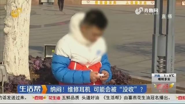 """【有事您说话】潍坊:纳闷!维修手机 可能会被""""没收""""?"""