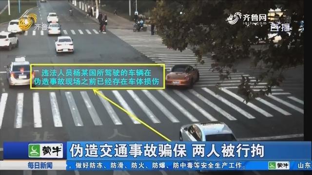 济南:伪造交通事故骗保 两人被行拘