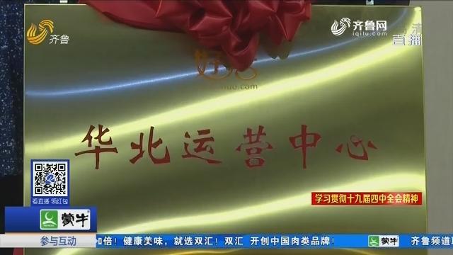 """""""好活""""华北运营中心在济南揭牌"""