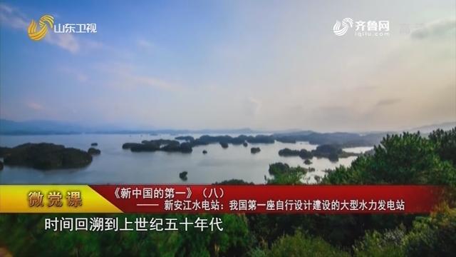 【微党课】《新中国的第一》(八)——新安江水电站:我国第一座自行设计建设的大型水力发电站