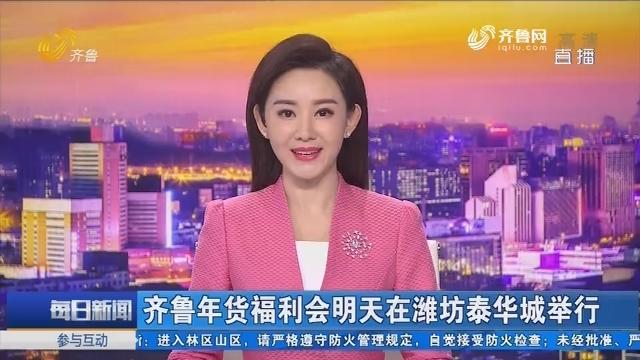 齐鲁年货福利会1月4日在潍坊泰华城举行
