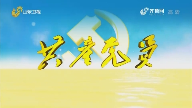 """20200103《共产党员》:满广志——甘当强军""""磨刀石"""""""