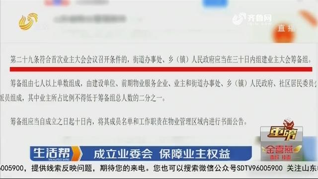 【重磅】淄博:成立业委会 保障业主权益