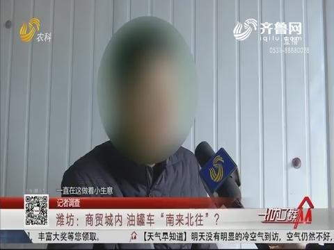 """【记者调查】潍坊:商贸城内 油罐车""""南来北往""""?"""