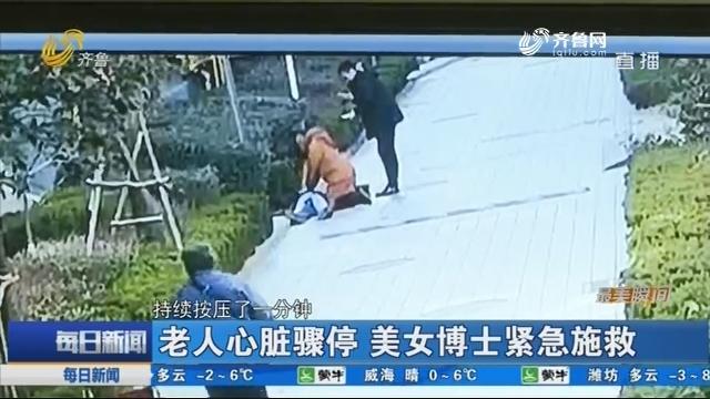 济南:老人心脏骤停 美女博士紧急施救