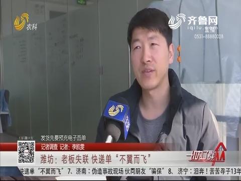 """【记者调查】潍坊:老板失联 快递单""""不翼而飞"""""""
