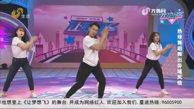 20200103《让梦想飞》:热辣舞蹈舞出异域风情