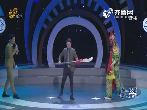 """20200103《我是大明星》:武文老师""""关公面前耍大刀"""""""