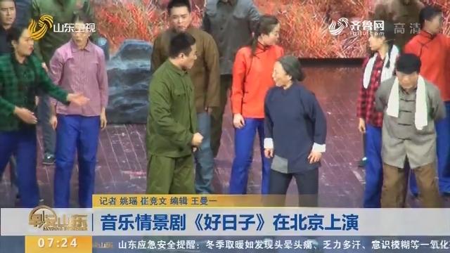 音乐情景剧《好日子》在北京上演