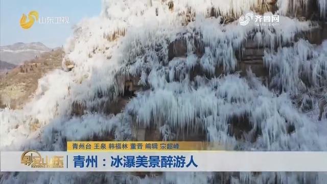 青州:冰瀑美景醉游人