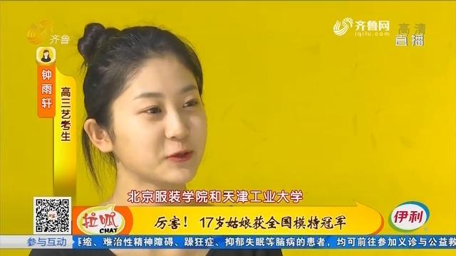潍坊:厉害!17岁姑娘获全国模特冠军