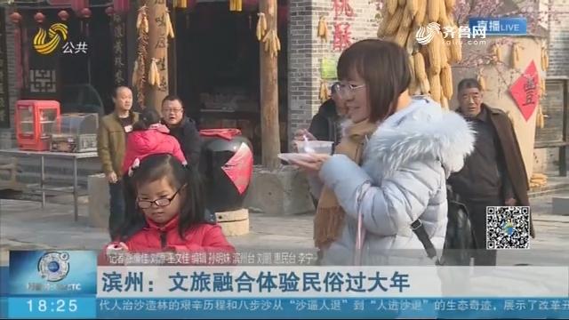 【冬游齐鲁 乐享嘉年】滨州:文旅融合体验民俗过大年