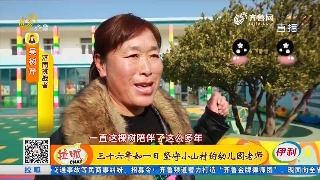 【回家陪爸妈吃饭 三周大挑战】济南:三十六年如一日 坚守小山村的幼儿园老师