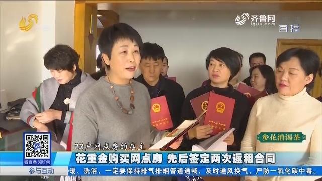 青岛:花重金购买网点房 先后签定两次返租合同