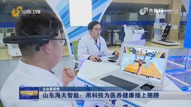 【企业最前线】山东海天智能:用科技为医养健康插上翅膀