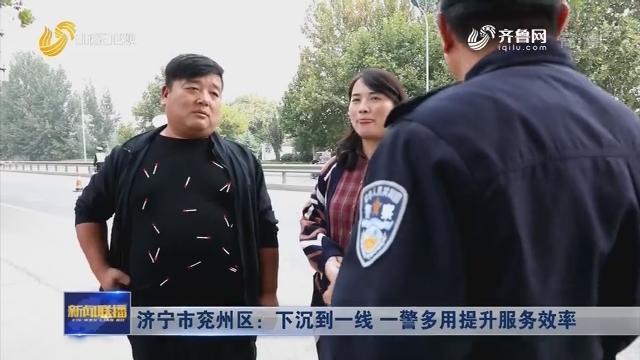 济宁市兖州区:下沉到一线 一警多用提升服务效率