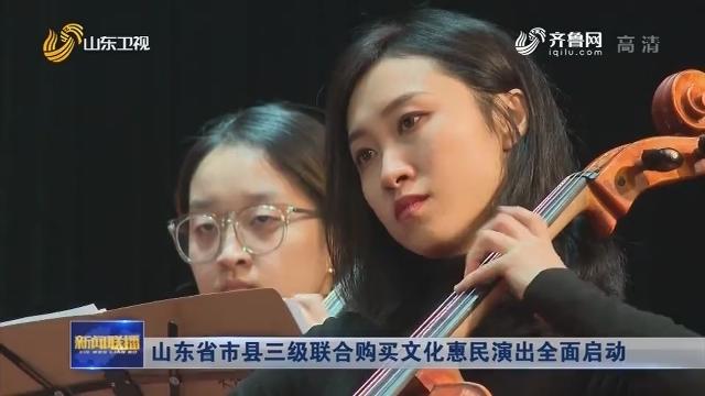 山东省市县三级联合购买文化惠民演出全面启动