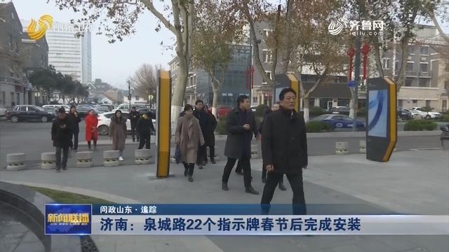 【问政山东·追踪】济南:泉城路22个指示牌春节后完成安装