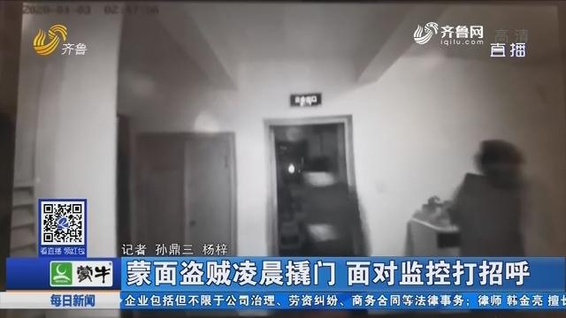 济南:蒙面盗贼凌晨撬门 面对监控打招呼