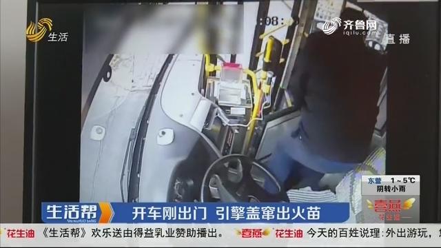 淄博:开车刚出门 引擎盖窜出火苗