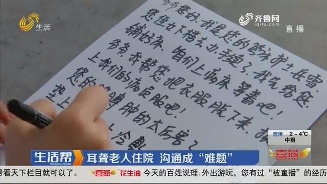 """济宁:耳聋老人住院 沟通成""""难题"""""""