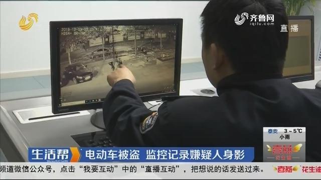 济南:电动车被盗 监控记录嫌疑人身影
