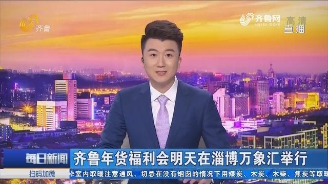 齐鲁年货福利会1月5日在淄博万象汇举行