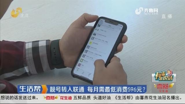 【有事您说话】青岛:靓号转入联通 每月需最低消费596元?