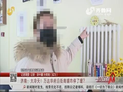 【记者调查】济南:大冷天!万达华府沿街商铺咋停了暖?