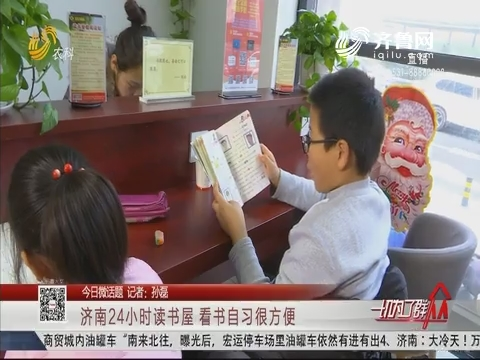 【今日微话题】济南24小时读书屋 看书自习很方便
