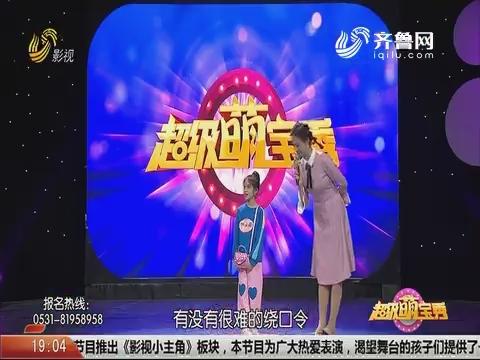 2020年01月04日《超级萌宝秀》完整版
