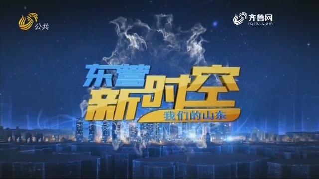 2020年01月05日东营新时空完整版