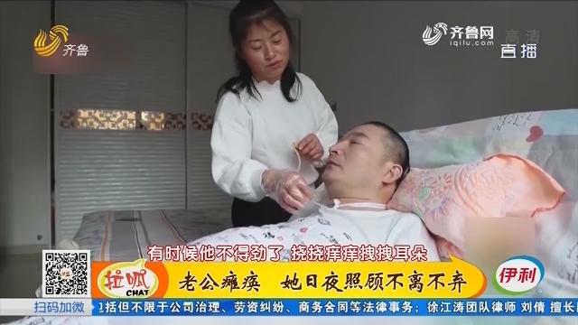 济南:老公瘫痪 她日夜照顾不离不弃